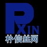 安平县朴信丝网制品有限公司