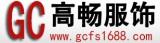 廣州市高暢服飾有限公司