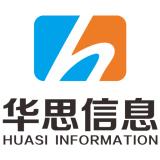 深圳市华思信息科技有限公司