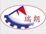 東莞市瑞朗自動化設備有限公司