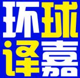 鄭州環球譯嘉翻譯有限公司