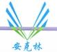 河南省安克林濾業有限公司