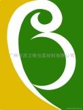 广州派卫格包装材料实业有限公司