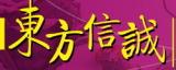 濟南東方信誠經貿有限公司