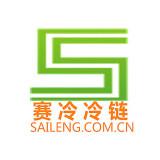 深圳市賽冷冷鏈科技有限公司