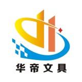 龍港市華帝文具用品廠