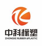 河北中科橡塑製品有限公司