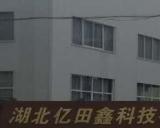 湖北億田鑫科技有限公司