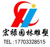 曲阳县万博雕塑有限公司