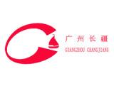 广州长疆贸易有限公司