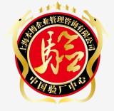 上海本博企業管理諮詢有限公司