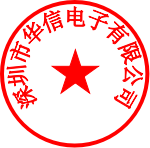 深圳市華信電子有限公司
