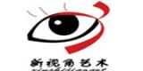 南京新視角文化藝術有限公司