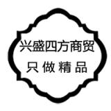 安徽興盛四方商貿有限公司