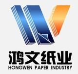 石家庄鸿文纸业有限公司