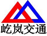 上海屹嵐交通設施有限公司