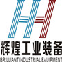 深圳市辉煌工业装备有限公司