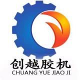 東莞市創越機械有限公司