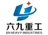 曲阜六九重工機械製造有限公司