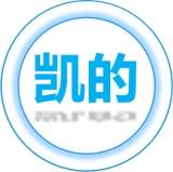 深圳市凯的科技有限公司
