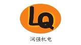 江阴市润强机电有限公司