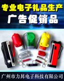广州市力昇电子科技有限公司