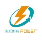 英威斯特(山東)電源科技有限公司