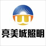 深圳市光明區亮美城照明燈飾廠