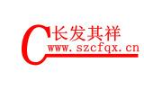 深圳市长发其祥科技有限公司