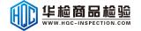 广州华检商品检验有限公司
