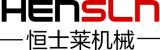 昆山恒士莱机械科技有限公司