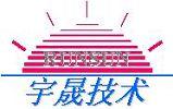 深圳宇晟技术科技有限公司