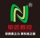 深圳市鉅匠科技有限公司