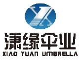 上海潇缘伞业有限公司