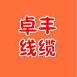 深圳市卓丰线缆有限公司