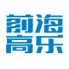 深圳前海高樂科技有限公司