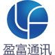 深圳市盈富通讯科技有限公司