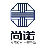 重庆尚诺生态园林有限公司