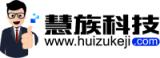 济南慧族软件科技有限公司