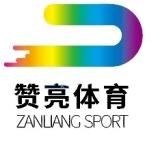 上海赞亮体育设施工程有限公司