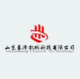 山東春澤機械科技有限公司