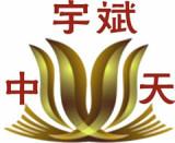 北京中天宇斌機械設備有限公司