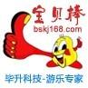 深圳市毕升科技开发有限公司