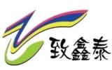 深圳市致鑫泰環保膠粘製品有限公司