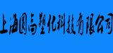 上海圓高塑化科技有限公司