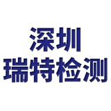 深圳市瑞特檢測設備有限公司