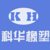 清河縣科華橡塑製品有限公司