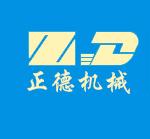 张家港市正德机械厂