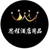 扬州思程酒店用品厂