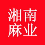 郴州湘南麻业有限公司